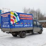 Печать на тенте автомобиля «Газель-Фермер»