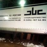 Трафаретная печать на шторе полуприцепа в Волгограде