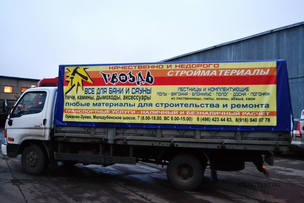 Тент на грузовик Hyundai HD78 с рекламой