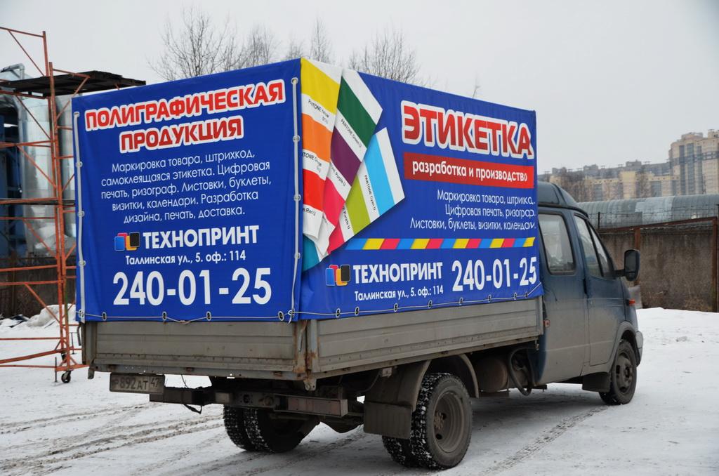 Тент с рекламой на «Газель-Фермер» (ГАЗ-33023)